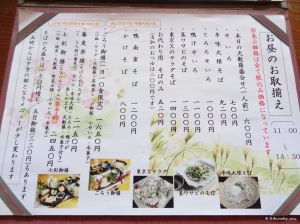 Le menu d'un restaurant traditionnel. Indice : les prix sont également affichés.